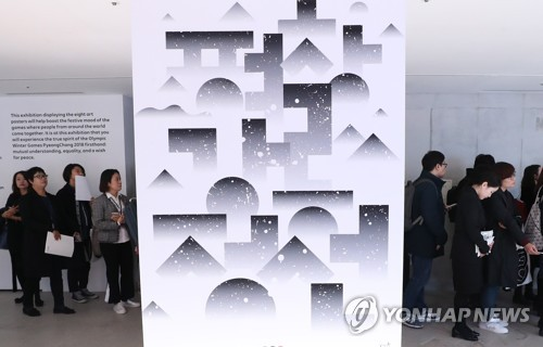 Visitors look at posters about the PyeongChang Winter Olympics at the Seoul branch of the National Museum of Modern and Contemporary Art on Nov. 1, 2017. (Yonhap)