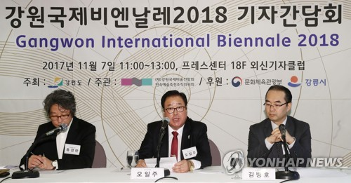 Organizers, including Hong Kyoung-han (L), speak during a press briefing for the Gangwon International Biennale 2018 at Press Center in Seoul on Nov. 7, 2017. (Yonhap)
