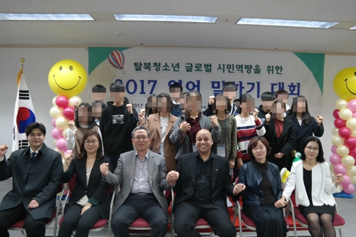 This photo, provided by the Korea Hana Foundation, shows young North Korean defectors who took part in an English-speaking contest hosted by the agency on Nov. 4, 2017, along with Ko Kyung-bin (3rd from L), the president of the foundation. (Yonhap)