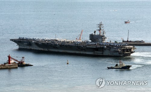 The USS Ronald Reagan, a U.S. aircraft carrier, is pictured in this file photo. (Yonhap)