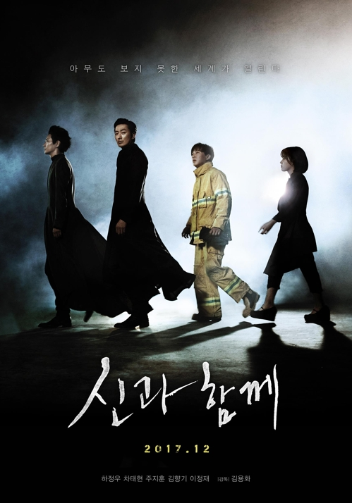 "A promotional poster provided by Lotte Entertainment for ""Along With the Gods: The Two Worlds."" (Yonhap)"