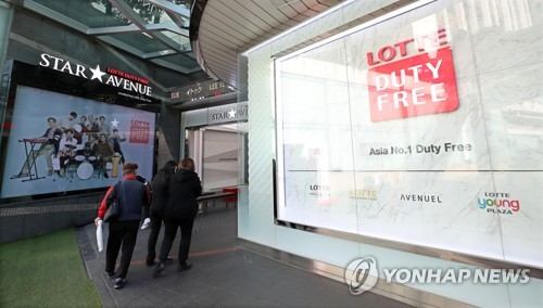 Visitors enter Lotte Duty Free Shop in downtown Seoul on Oct. 31, 2017, when the Seoul and Beijing governments agreed to put their relations, chilled for almost a year after South Korea's installation of the U.S. anti-missile system THAAD, back on the normal track. (Yonhap)