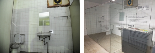 These photos provided by the Seoul Museum of Art (SeMA) show the bathroom in what is believed a VIP room at a decadesold underground bunker in Seoul, South Korea. The left photo, taken in 2005, shows how run down the facility was when it was first discovered in that year. (Yonhap)