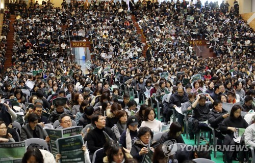 This university hall is packed with parents, students and teachers who came to hear a presentation on a guide to college application strategies hosted by a major private tuition institution in Seoul on Nov. 24, 2017. (Yonhap)