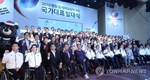 In this file photo taken Oct. 26, 2017, athletes and officials pose for a group photo at the launch ceremony for the South Korean delegation for the 2018 PyeongChang Winter Paralympics at Icheon Training Center in Icheon, Gyeonggi Province. (Yonhap)