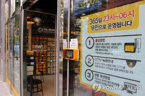 This undated photo provided by emart24, retail giant Shinsegae's convenience store arm, on Nov. 27, 2017, shows its cashierless store in Seoul. (Yonhap)