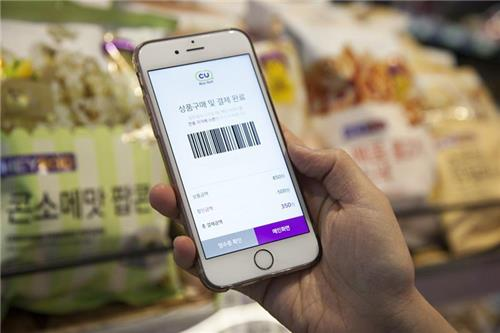 This undated photo provided by BGF Retail Co., the operator of South Korea's largest convenience store chain, CU, on Nov. 27, 2017, shows its mobile application for self-payment at its stores. (Yonhap)