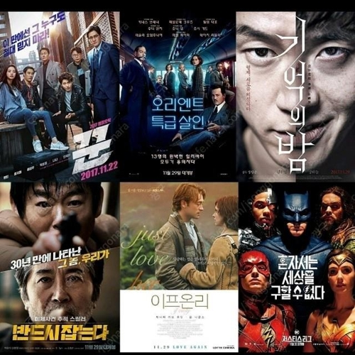 This compilation photo is of promotional posters for films being shown in South Korean theaters. (Yonhap)