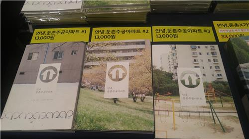 """Lee In-kyu's books are on display at the Seoul Art Book Fair """"Unlimited Edition 9"""" on Dec. 2, 2017. (Yonhap)"""