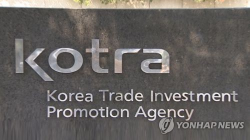 KOTRA to launch Korea pavilion at exposition in Sudan