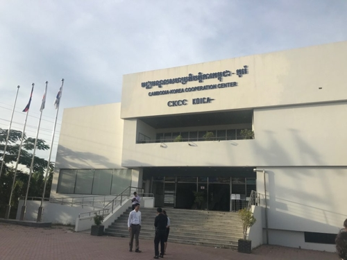 The Cambodia-Korea Cooperation Center in the Royal University of Phnom Penh (Yonhap)