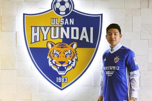 This photo provided by Ulsan Hyundai FC on Dec. 18, 2017, shows South Korean defender Park Joo-ho posing for a photo next to Ulsan Hyundai's emblem. (Yonhap)