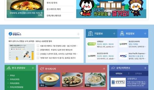 A screenshot of Nuri-Sejonghakdang, the King Sejong Institute Foundation's online-learning website (Yonhap)