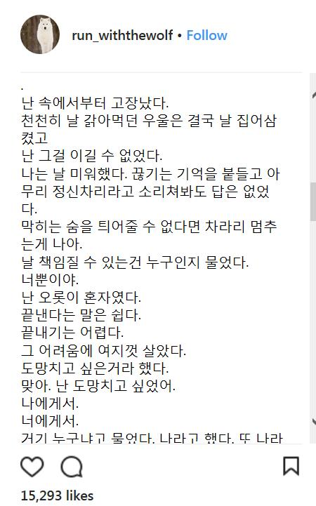 A screenshot of a suicide note written by Kim Jong-hyun, late singer of K-pop group SHINee. The note was made public by Jang Hee-yeon, singer of rock group Dear Cloud, on her Instagram on Dec. 19, 2017. (Yonhap)