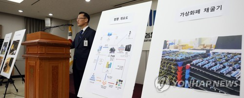 A prosecutor from the Incheon district office speaks during a press briefing on the cryptocurrency investment scam by Mining Max and its top investors on Dec. 20, 2017. (Yonhap)