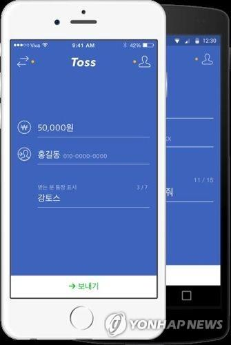 This picture, provided courtesy of Viva Republica Inc., shows the Toss application, the leading mobile transfer service. (Yonhap)