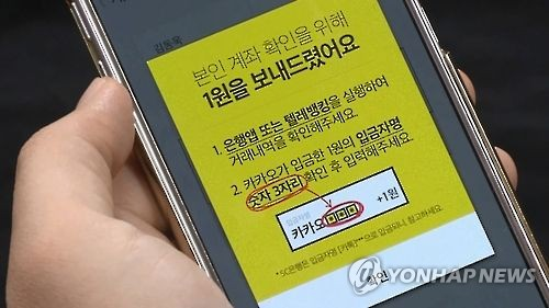 Kakao Pay used on a smartphone (Yonhap)