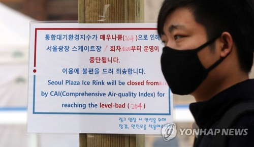 A sign announces the temporary closure of an ice rink in front of the Seoul City Hall due to a fine dust warning issued in Seoul on Dec. 30, 2017. (Yonhap)