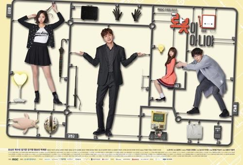 "A poster for the TV series ""I Am Not a Robot"" (Yonhap)"
