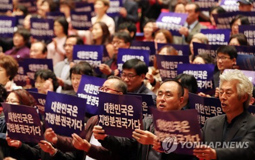This photo, taken Oct. 27, 2017, shows citizens calling for a constitutional revision to strengthen regional autonomy during a forum in Daejeon, 160 kilometers south of Seoul. (Yonhap)