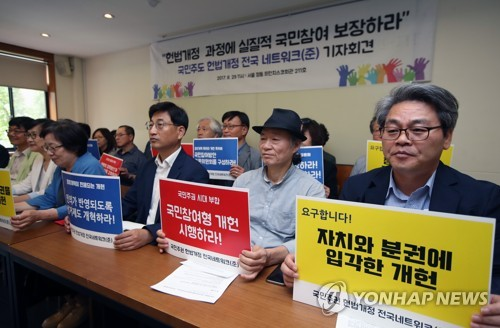 This photo, taken Aug. 29, 2017, shows a civic group holding a press conference calling for citizens' participation in the constitutional revision process in Seoul. (Yonhap)