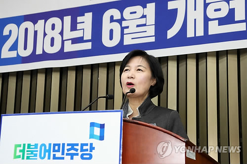 This photo, taken Dec. 21, 2017, shows Choo Mi-ae, the leader of the ruling Democratic Party, speaking during a general meeting of party lawmakers on a constitutional revision at the National Assembly in Seoul. (Yonhap)