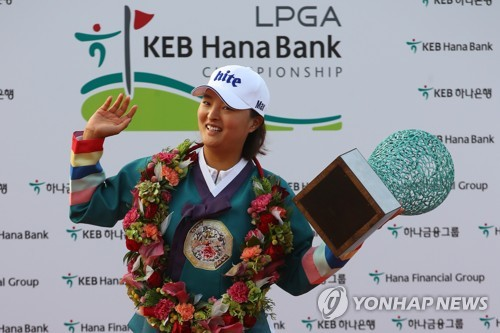 In this file photo taken Oct. 15, 2017, Ko Jin-young of South Korea celebrates her victory at the LPGA KEB Hana Bank Championship at Sky 72 Golf & Resort's Ocean Course in Incheon. (Yonhap)