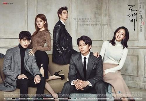 "A poster provided by tvN for ""Guardian: The Lonely and Great God"" (Yonhap)"