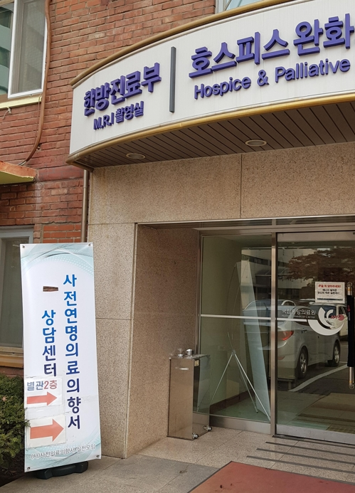 A counseling center for advance medical directives at the National Medical Center in Seoul. (Yonhap)