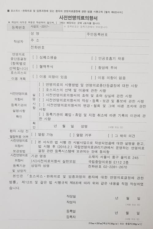 An advance medical directive form (Yonhap)