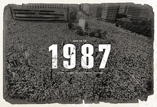 """A promotional poster for """"1987,"""" released by CJ Entertainment (Yonhap)"""