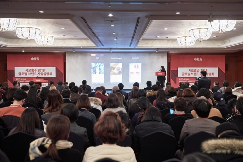 This photo, provided by the Korea Fashion Association, shows a business information session held by Chinese e-commerce startup Xiaohongshu in Seoul on Jan. 11, 2018. (Yonhap)
