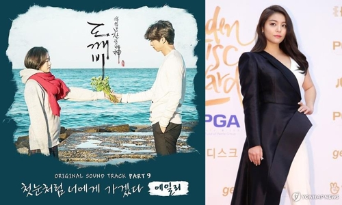 "This file photo shows a promotional image for Ailee's ""I Will Go to You Like The First Snow,"" a track off the original soundtrack of the hit tvN drama ""Guardian"" and the singer. (Yonhap)"