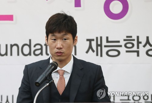 A file photo of Park Ji-sung (Yonhap)