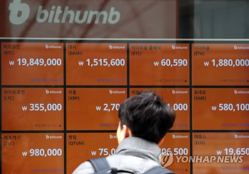 South Korea issues update on its potential cryptocurrency trading ban