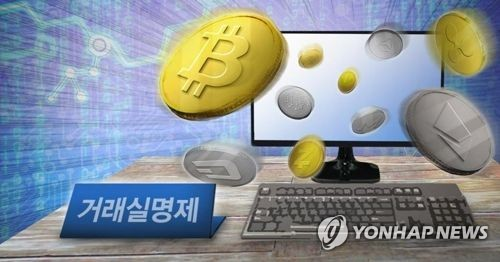 $600 Million in Cryptocurrency Crimes Uncovered In South Korea