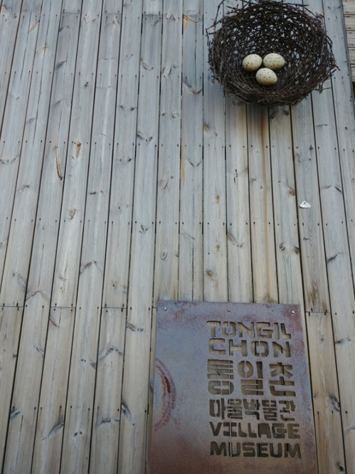 This photo shows signage at the Tongilchon Village Museum in Tongilchon, Paju, Gyeonggi Province, on Jan. 26, 2018. (Yonhap)
