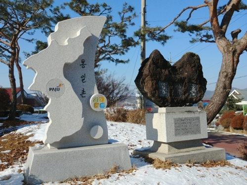 "The Korean word ""Tongilchon"" is inscribed on a stone sculpture (L) at the Unification Village in Paju, Gyeonggi Province, on Jan. 26, 2018. (Yonhap)"