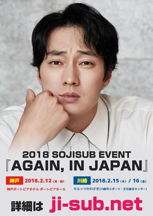 "A poster, provided by his agency 51k, for ""Again, in Japan"" (Yonhap)"