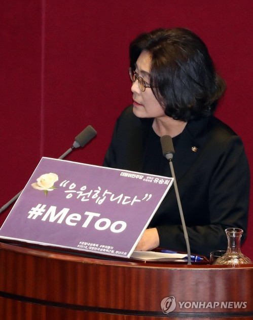 "Rep. You Seung-hee of the ruling Democratic Party holds a sign saying that she supports the ""me too"" campaign during a parliamentary interpellation session on Feb. 6, 2018. (Yonhap)"