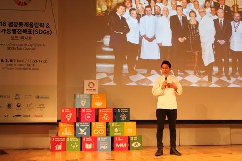Edward Kwon, a World Food Program partner chef, speaks at the PyeongChang 2018 Olympics & SDGs Talk Concert in Seoul on Feb. 6, 2018. (Yonhap)