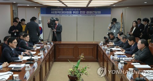 In this photo taken on Feb. 8, 2018, business leaders and experts discuss labor reforms sought by the government and countermeasures to resolve side effects such as rising costs for companies and fewer jobs for workers at a seminar held in Seoul. (Yonhap)