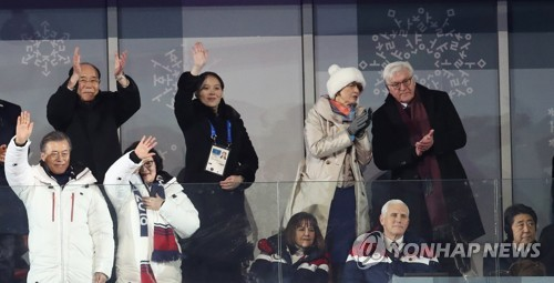 Dignataries, including Kim Yo-jong (2nd from L in 2nd row), the younger sister of North Korean leader Kim Jong-un, attend the opening ceremony of the PyeongChang Winter Olympics in PyeongChang on Feb. 9, 2018. (Yonhap)