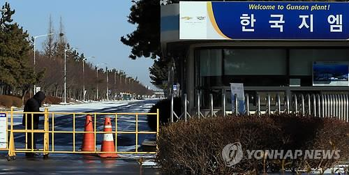 This photo taken on Feb. 13, 2018, shows a gate at GM's Gunsan plant, one of the company's four car assembly plants in South Korea. (Yonhap)