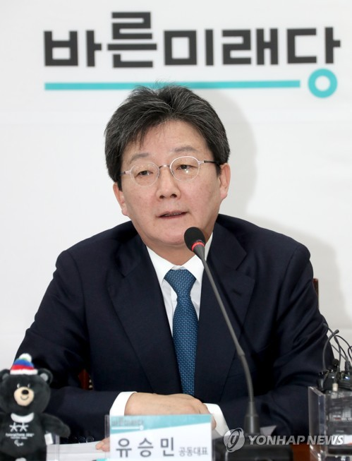 Rep. Yoo Seong-min, co-leader of the newly created Bareun Future Party, speaks during the first meeting of the party's supreme council on Feb. 14. (Yonhap)