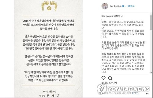 This image shows the letter sent by President Moon Jae-in to short track speed skater Lim Hyo-jun on the left and Lim's response sent through his Instagram account on the right. (Yonhap)