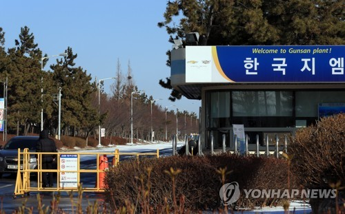 2018 shows the gate of GM Korea's Gunsan plant about 270 kilometers south of Seoul. The plant is to be shut down by the end of May as part of GM's broader restructuring plan