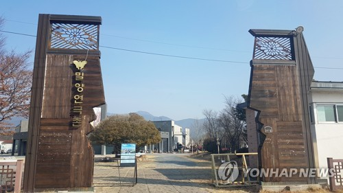 A view of Miryang Theatre Village in Miryang, South Gyeongsang Province (Yonhap)
