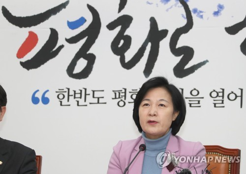 Choo Mi-ae, the leader of the ruling Democratic Party, speaks during a party meeting at the National Assembly in Seoul on Feb. 26, 2018. (Yonhap)