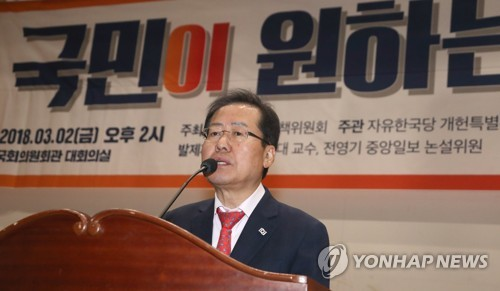 This photo, taken March 2, 2018, shows Hong Joon-pyo, the leader of the main opposition Liberty Korea Party, speaking during a forum on a constitutional revision at the National Assembly in Seoul. (Yonhap)